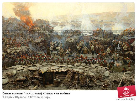 Севастополь (панорама) Крымская война, фото № 149361, снято 1 апреля 2007 г. (c) Сергей Шульгин / Фотобанк Лори