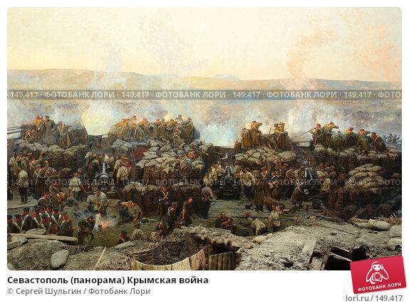 Севастополь (панорама) Крымская война, фото № 149417, снято 1 апреля 2007 г. (c) Сергей Шульгин / Фотобанк Лори