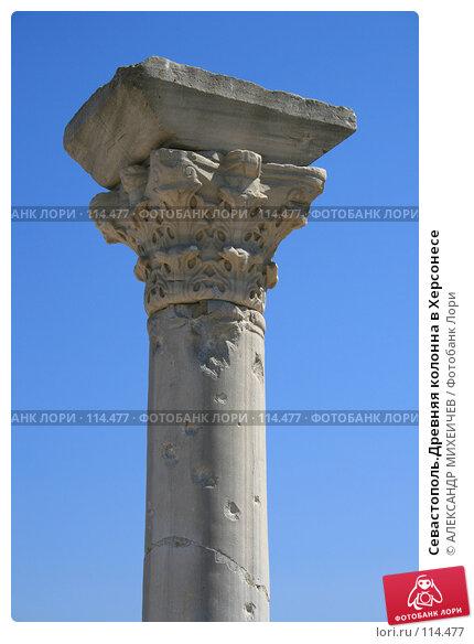 Севастополь.Древняя колонна в Херсонесе, фото № 114477, снято 21 августа 2007 г. (c) АЛЕКСАНДР МИХЕИЧЕВ / Фотобанк Лори