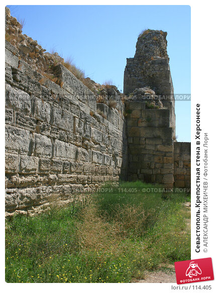 Севастополь.Крепостная стена в Херсонесе, фото № 114405, снято 21 августа 2007 г. (c) АЛЕКСАНДР МИХЕИЧЕВ / Фотобанк Лори