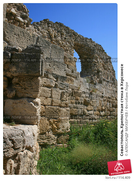 Севастополь.Крепостная стена в Херсонесе, фото № 114409, снято 21 августа 2007 г. (c) АЛЕКСАНДР МИХЕИЧЕВ / Фотобанк Лори