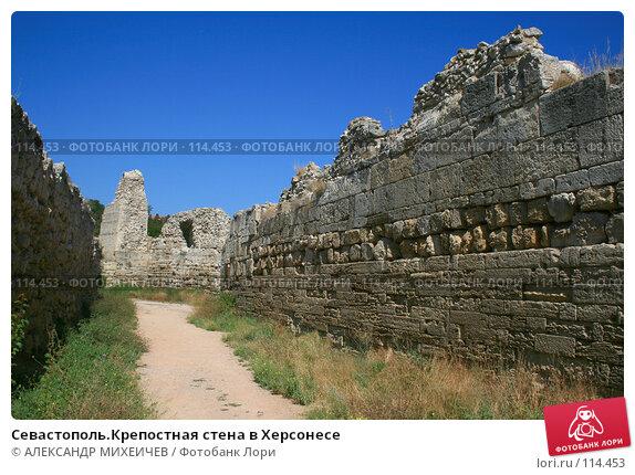 Севастополь.Крепостная стена в Херсонесе, фото № 114453, снято 21 августа 2007 г. (c) АЛЕКСАНДР МИХЕИЧЕВ / Фотобанк Лори