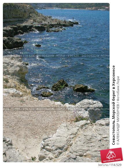 Севастополь.Морской берег в Херсонесе, фото № 114529, снято 21 августа 2007 г. (c) АЛЕКСАНДР МИХЕИЧЕВ / Фотобанк Лори