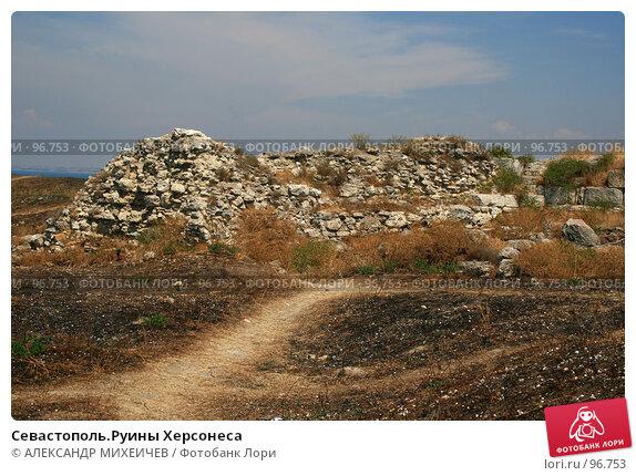 Севастополь.Руины Херсонеса, фото № 96753, снято 15 августа 2007 г. (c) АЛЕКСАНДР МИХЕИЧЕВ / Фотобанк Лори