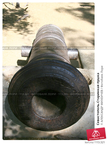 Севастополь.Старинная пушка, фото № 113321, снято 20 августа 2007 г. (c) АЛЕКСАНДР МИХЕИЧЕВ / Фотобанк Лори