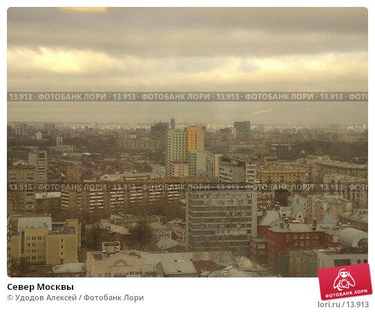 Север Москвы, фото № 13913, снято 28 ноября 2006 г. (c) Удодов Алексей / Фотобанк Лори