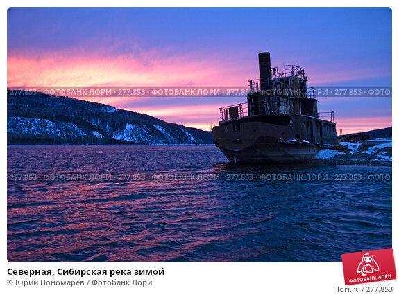 Северная, Сибирская река зимой, фото № 277853, снято 25 декабря 2007 г. (c) Юрий Пономарёв / Фотобанк Лори
