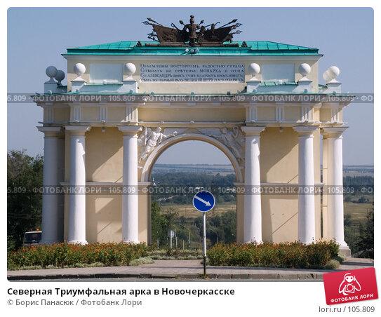 Купить «Северная Триумфальная арка в Новочеркасске», фото № 105809, снято 28 июля 2006 г. (c) Борис Панасюк / Фотобанк Лори