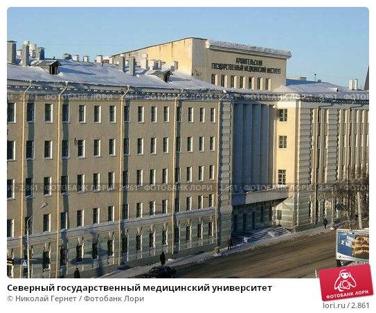 Северный государственный медицинский университет, фото № 2861, снято 24 января 2003 г. (c) Николай Гернет / Фотобанк Лори