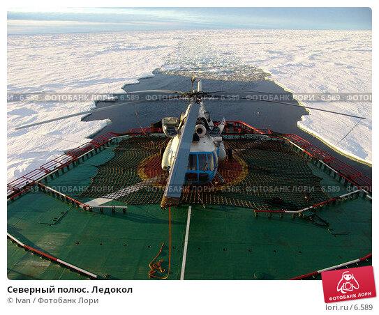 Северный полюс. Ледокол, фото № 6589, снято 12 сентября 2004 г. (c) Ivan / Фотобанк Лори