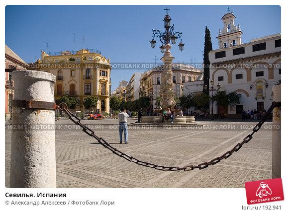 Севилья. Испания, эксклюзивное фото № 192941, снято 1 октября 2005 г. (c) Александр Алексеев / Фотобанк Лори