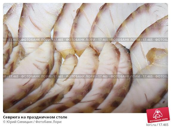 Севрюга на праздничном столе, фото № 17465, снято 31 декабря 2006 г. (c) Юрий Синицын / Фотобанк Лори