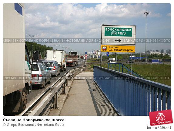 Съезд на Новорижское шоссе, эксклюзивное фото № 289441, снято 13 мая 2008 г. (c) Игорь Веснинов / Фотобанк Лори