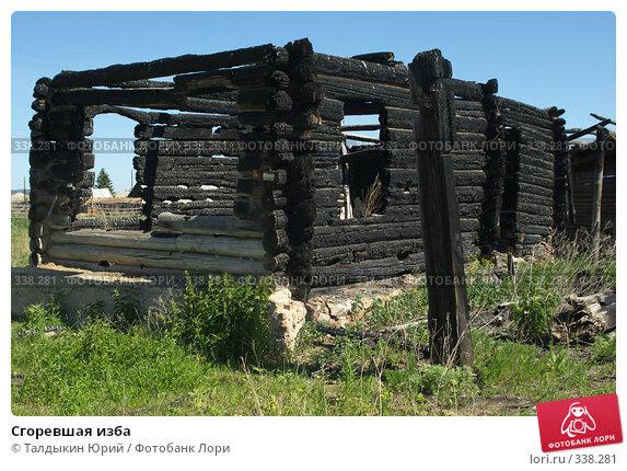 Купить «Сгоревшая изба», фото № 338281, снято 18 июня 2008 г. (c) Талдыкин Юрий / Фотобанк Лори