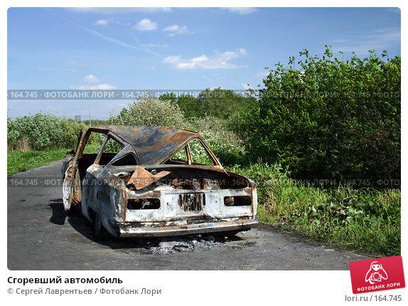 Сгоревший автомобиль, фото № 164745, снято 28 мая 2005 г. (c) Сергей Лаврентьев / Фотобанк Лори