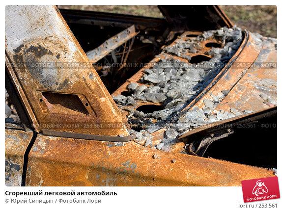 Сгоревший легковой автомобиль, фото № 253561, снято 30 марта 2008 г. (c) Юрий Синицын / Фотобанк Лори