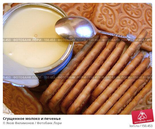 Сгущенное молоко и печенье, эксклюзивное фото № 150453, снято 16 декабря 2007 г. (c) Яков Филимонов / Фотобанк Лори