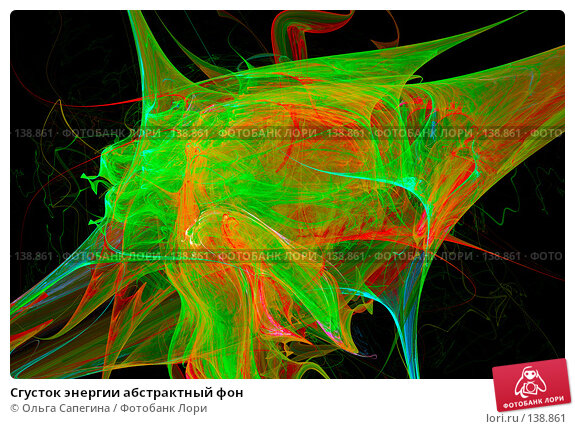 Сгусток энергии абстрактный фон, иллюстрация № 138861 (c) Ольга Сапегина / Фотобанк Лори