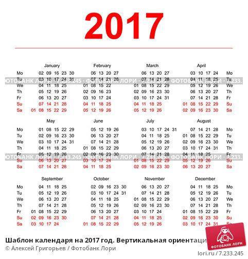 Календарь на 2012 2013 учебный год распечатать