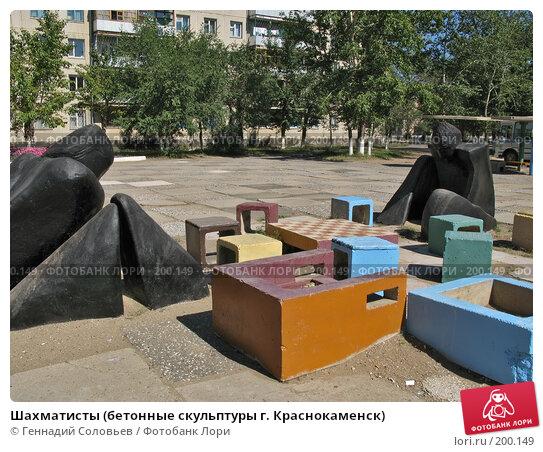 Купить «Шахматисты (бетонные скульптуры г. Краснокаменск)», фото № 200149, снято 4 сентября 2007 г. (c) Геннадий Соловьев / Фотобанк Лори