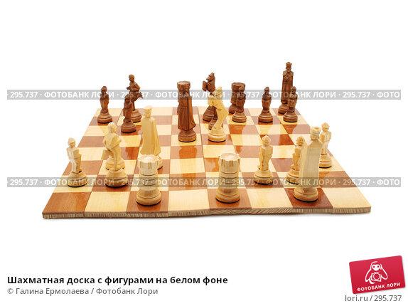 Шахматная доска с фигурами на белом фоне, фото № 295737, снято 17 мая 2008 г. (c) Галина Ермолаева / Фотобанк Лори