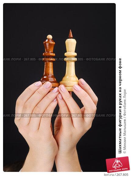 Шахматные фигурки в руках на черном фоне, фото № 267805, снято 8 февраля 2008 г. (c) Михаил Малышев / Фотобанк Лори