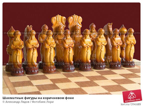 Шахматные фигуры на коричневом фоне, фото № 314689, снято 8 июня 2008 г. (c) Александр Лядов / Фотобанк Лори