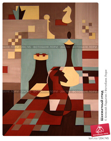 Шахматный этюд, фото № 204745, снято 9 апреля 2006 г. (c) Алексей Ладыгин / Фотобанк Лори
