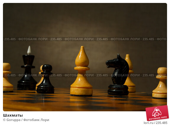Шахматы, фото № 235485, снято 5 марта 2007 г. (c) Goruppa / Фотобанк Лори