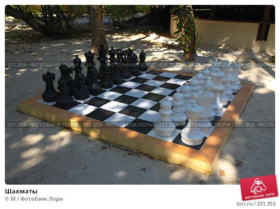 Купить «Шахматы», фото № 331353, снято 21 апреля 2018 г. (c) М / Фотобанк Лори