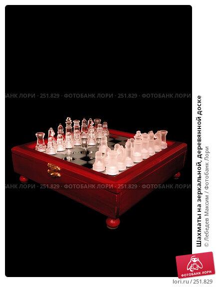 Шахматы на зеркальной, деревянной доске, фото № 251829, снято 9 апреля 2008 г. (c) Лебедев Максим / Фотобанк Лори