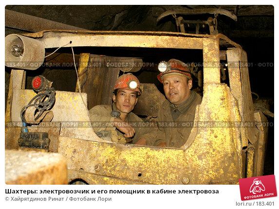 Шахтеры: электровозчик и его помощник в кабине электровоза, фото № 183401, снято 31 мая 2007 г. (c) Хайрятдинов Ринат / Фотобанк Лори