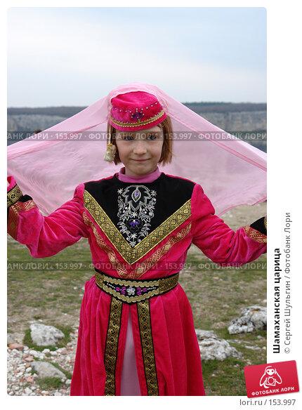 Шамаханская царица, фото № 153997, снято 7 апреля 2007 г. (c) Сергей Шульгин / Фотобанк Лори