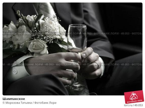 Купить «Шампанское», фото № 49053, снято 29 июля 2006 г. (c) Морозова Татьяна / Фотобанк Лори