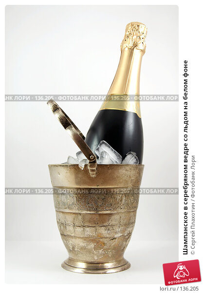 Шампанское в серебряном ведре со льдом на белом фоне, фото № 136205, снято 29 ноября 2007 г. (c) Сергей Плахотин / Фотобанк Лори