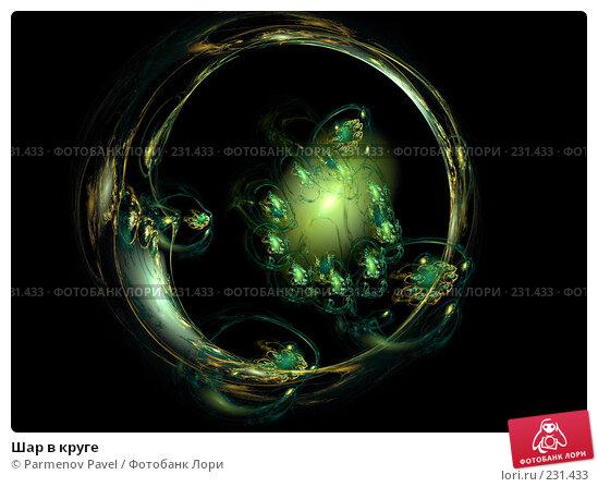 Шар в круге, иллюстрация № 231433 (c) Parmenov Pavel / Фотобанк Лори