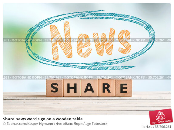 Share news word sign on a wooden table. Стоковое фото, фотограф Zoonar.com/Kasper Nymann / age Fotostock / Фотобанк Лори