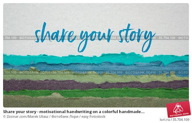Share your story - motivational handwriting on a colorful handmade... Стоковое фото, фотограф Zoonar.com/Marek Uliasz / easy Fotostock / Фотобанк Лори