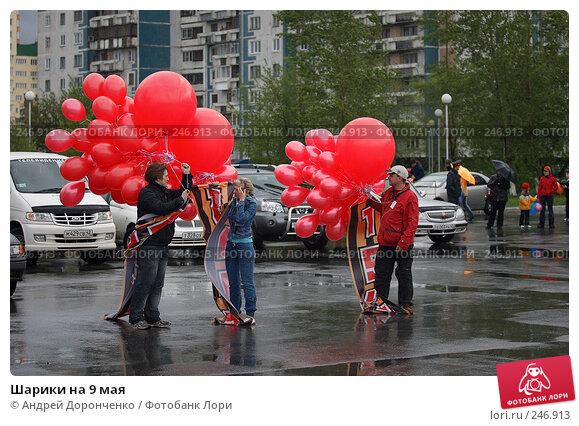 Шарики на 9 мая, фото № 246913, снято 23 июня 2017 г. (c) Андрей Доронченко / Фотобанк Лори
