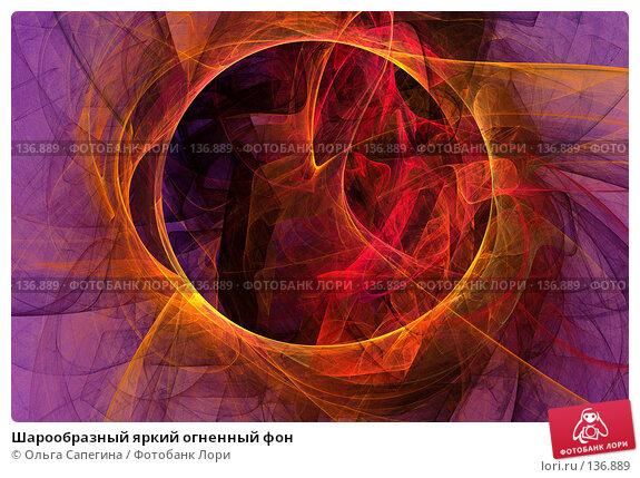 Шарообразный яркий огненный фон, иллюстрация № 136889 (c) Ольга Сапегина / Фотобанк Лори