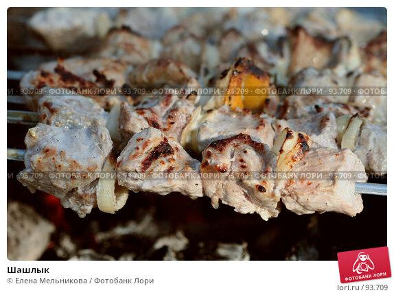 Купить «Шашлык», фото № 93709, снято 7 июля 2007 г. (c) Елена Мельникова / Фотобанк Лори