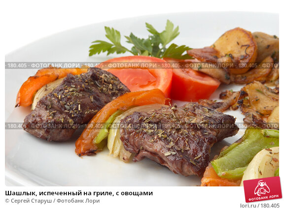 Шашлык, испеченный на гриле, с овощами, фото № 180405, снято 19 января 2008 г. (c) Сергей Старуш / Фотобанк Лори