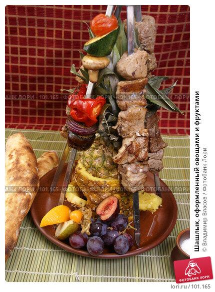 Шашлык, оформленный овощами и фруктами, фото № 101165, снято 8 мая 2007 г. (c) Владимир Власов / Фотобанк Лори