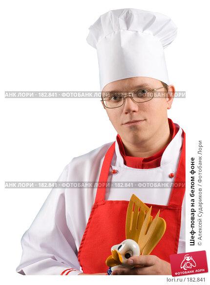 Шеф-повар на белом фоне, фото № 182841, снято 7 января 2008 г. (c) Алексей Судариков / Фотобанк Лори
