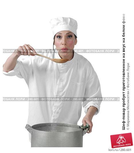 Шеф-повар пробует приготовленное на вкус на белом фоне, фото № 280601, снято 4 мая 2007 г. (c) Марианна Меликсетян / Фотобанк Лори