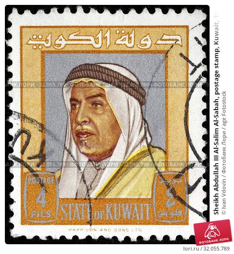 Sheikh Abdullah III Al-Salim Al-Sabah, postage stamp, Kuwait, 1964. (2014 год). Редакционное фото, фотограф Ivan Vdovin / age Fotostock / Фотобанк Лори