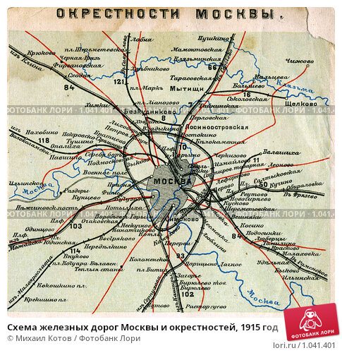 Схема железных дорог Москвы и