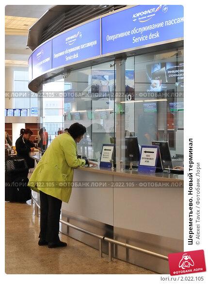 Купить «Шереметьево. Новый терминал», эксклюзивное фото № 2022105, снято 22 сентября 2010 г. (c) Alexei Tavix / Фотобанк Лори