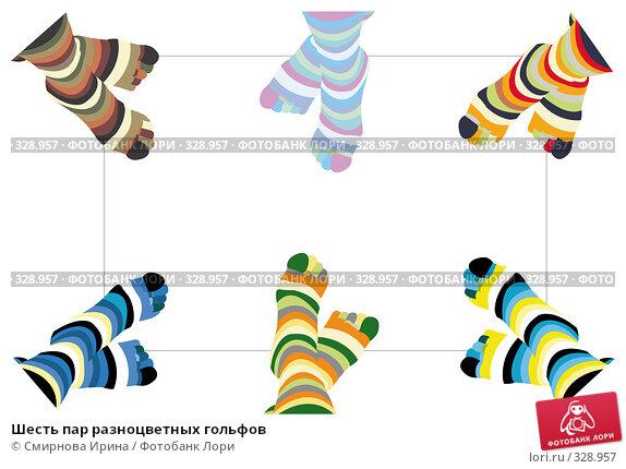 Шесть пар разноцветных гольфов, иллюстрация № 328957 (c) Смирнова Ирина / Фотобанк Лори