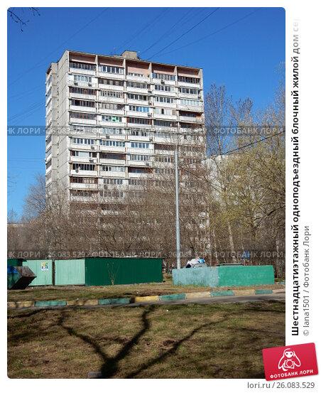 Купить «Шестнадцатиэтажный одноподъездный блочный жилой дом серии II-68, построен в 1978 году. Чусовская улица, 6, корпус 2. Район Гольяново. Москва», эксклюзивное фото № 26083529, снято 25 апреля 2017 г. (c) lana1501 / Фотобанк Лори